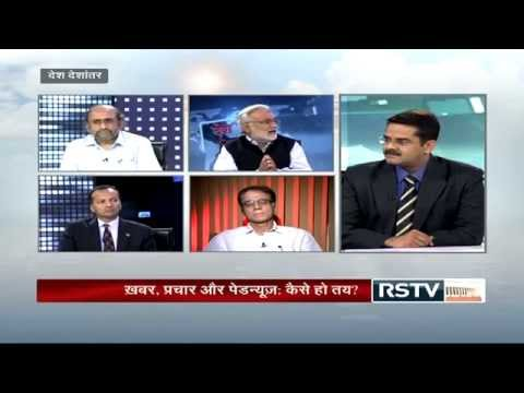 Desh Deshantar – News, Propaganda or Paid News: How to decipher as the line thins out?