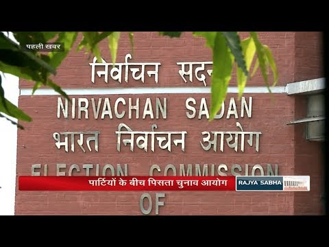 Pehli Khabar – Election Commission: Impartial, weak or a political casualty?