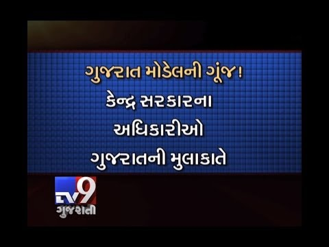 Central Gov. Officials to take lessons from Gujarat Model – Tv9 Gujarati