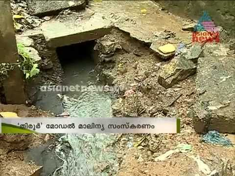 """"""" Thiroor Model waste  refinement"""" waste to flow on  river തിരൂര് നഗരസഭയുടെ കടുംകൈ"""