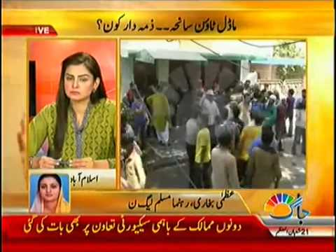 Islamabad Say (19th June 2014) Model Town Incident Who's Responsible