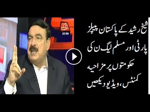 Funny Comments on PPP and PML N Government by Sheikh Rasheed