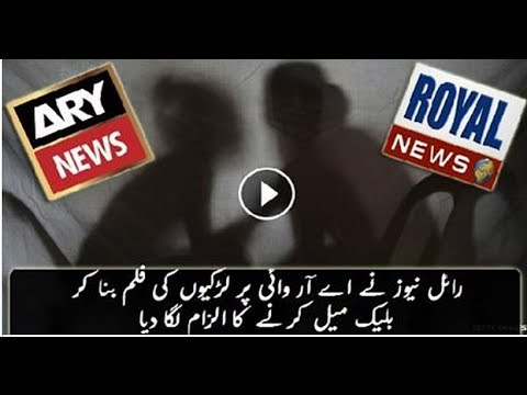 Royal News puts critical allegations on ARY News and Team Sar e aam