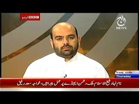 Sairbeen BBC Urdu on AaJ News (3rd July 2014)
