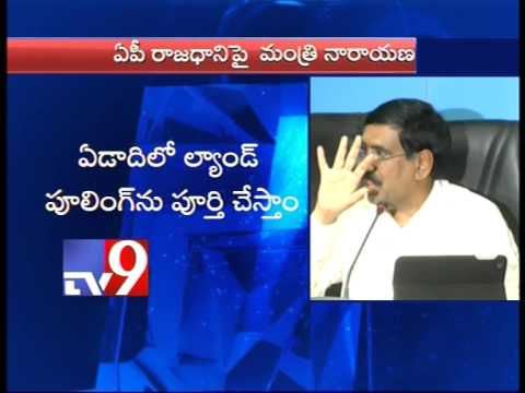 Minister Narayana on land pooling for capital – Tv9